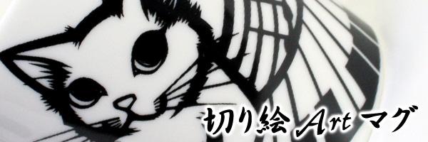 Cut Cat Cafe 猫切り絵マグカップ